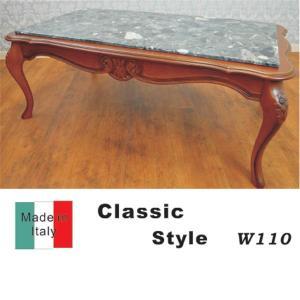 リビングテーブル センターテーブル 天然木 北欧 クラッシック 幅110|stepone2008