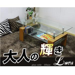 センターテーブル リビングテーブル ガラステーブル 幅105cm|stepone2008