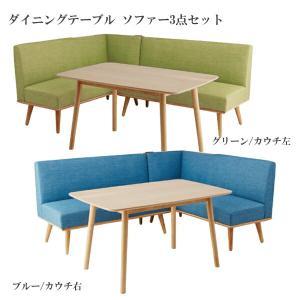 コーナー ダイニングテーブル ソファー3点セット 2人掛けソファー + カウチソファー + テーブル 北欧テイスト|stepone2008