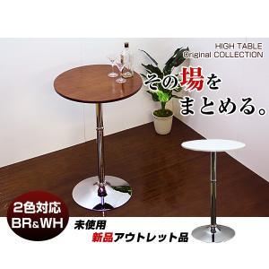 センターテーブル ハイテーブル 幅60cm コーヒーテーブル|stepone2008