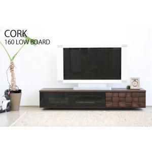 テレビ台 ローボード 幅160cm テレビボード 完成品 天然木 収納 おしゃれ モダン 自然塗装
