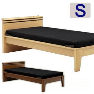ベッド シングルベッド すのこベッド 北欧 ベッドフレームのみ 木製 コンセント付き