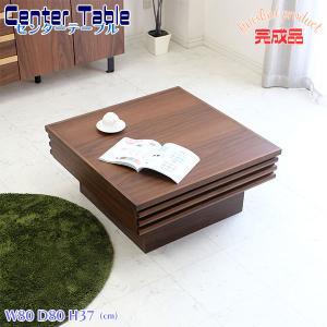 センターテーブル 北欧 ローテーブル コーヒーテーブル 幅80cm 送料無料|stepone2008