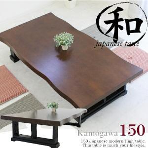 座卓 ちゃぶ台 ロー テーブル 和風 和 和モダン 150cm ニトリ IKEA 無印好きに人気|stepone2008