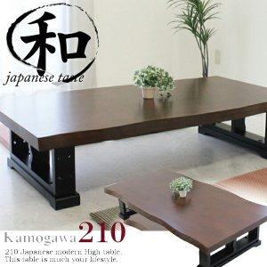 座卓 ちゃぶ台 ロー テーブル 和風 和 モダン 210cm 木製 ダイニング リフティング ニトリ IKEA 無印好きに人気|stepone2008