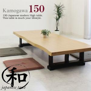 座卓 ちゃぶ台 ロー テーブル 和風 和 和モダン 150cm|stepone2008