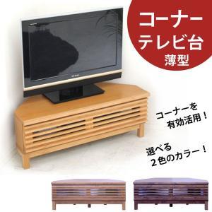 コーナーテレビ台 コーナー テレビボード TV台 幅100cm 2色対応 木製 完成品 自然塗装 大川家具    |stepone2008