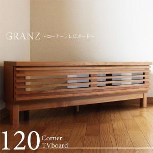 テレビ台 コーナー TVボード TVラック TV台 120cm 完成品 2色対応 自然塗装|stepone2008