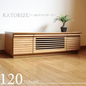 テレビ台 ローボード テレビボード 収納 おしゃれ 幅120cm TV台 完成品|stepone2008