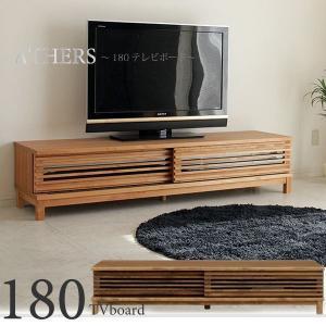 テレビ台 テレビボード 幅180cm ローボード 完成品 木...
