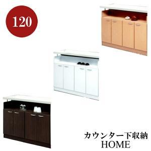 カウンター下収納 キッチン収納 幅120 完成品 (SALE セール)の写真