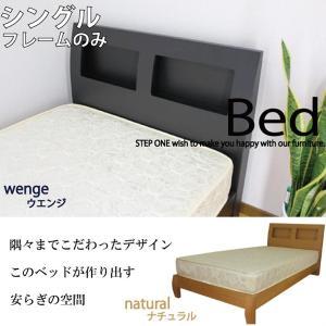 ベッド シングルベッド すのこベッド 宮付き 木製 木 ウッ...
