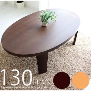 和 和風 センターテーブル 座卓 折れ脚 ロー テーブル 幅130 楕円リビングテーブル|stepone2008