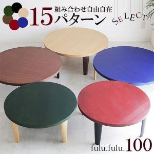 ちゃぶ台  円卓 座卓 ロー テーブル 折りたたみ 100丸リビングテーブル|stepone2008