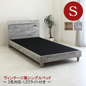 ベッド シングルベッド ヴィンテージ風 フレームのみ ダメージ加工 3Dエンボス強化シート