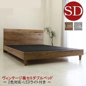 ベッド セミダブルベッド ヴィンテージ風 ベッドフレームのみ ダメージ加工 3Dエンボス強化シート