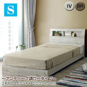 ベッド シングルベッド アンティーク調 マットレス付き レトロ 宮付き コンセント付 LEDライト付...