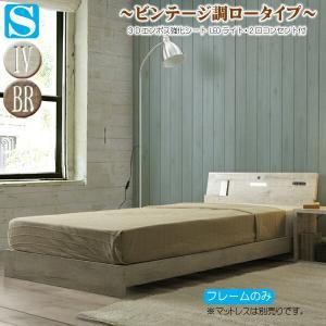 ベッド シングルベッド ヴィンテージ調 フレームのみ レトロ ロータイプ コンセント付 LEDライト...