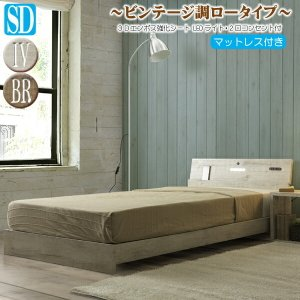 ビンテージ調のシングルベッドとボンネルコイルマットレスのセットです。スマホを立てかけられる棚付き、充...
