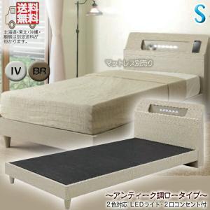 ベッド シングルベッド フレームのみ シングルサイズ 宮付き 2口コンセント付 スマホ棚付き