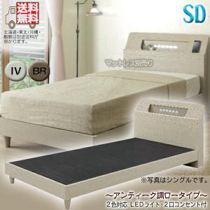 セミダブルベッド ベッド フレームのみ セミダブルサイズ スマホ用棚付き 宮付き 棚付き 2口コンセ...