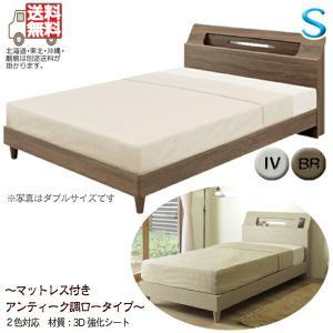 シングルベッド ベッド マットレス付き ボンネルコイル シングルサイズ 宮付き 2口コンセント付