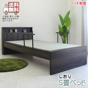 い草の香りが香るシングルサイズの畳ベッドです。 手すり付きになります。  【表面材】 3Dエンボス加...