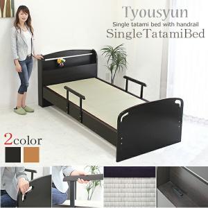 畳ベッド シングル ベッド すのこ 和 和風 手すり付き コンセント付き ベッド