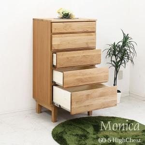 タンス 安い ハイチェスト 完成品 日本製 脚付き 幅60cm 天然木 収納箪笥 北欧 カフェ