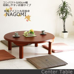 座卓 ちゃぶ台 ロー テーブル 80 丸 円卓 折れ脚 折りたたみ (和風 和 和モダン)|stepone2008