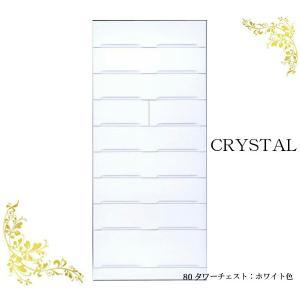 タワーチェスト チェスト 完成品 鏡面 白 タンス 幅80cm SALE セール(開梱設置無料)|stepone2008