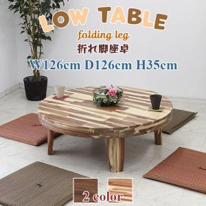 座卓 ちゃぶ台 ロー テーブル (和風 和 和モダン) 丸 126座卓|stepone2008
