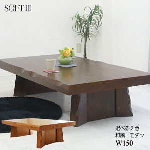 座卓 ちゃぶ台 ロー テーブル 幅150 (和風 和 和モダン) 座卓|stepone2008