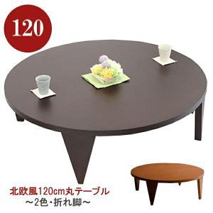 センターテーブル 円卓 120 折りたたみ 北欧 ミッドセンチュリー カフェ 北欧 ミッドセンチュリー カフェ|stepone2008