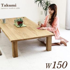 (和風 和 和モダン) 座卓 ちゃぶ台 天然木 ロー テーブル 150cm 自然塗装|stepone2008