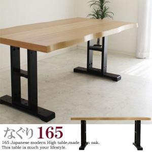 ダイニングテーブル (和風 和 和モダン) 長方形 165|stepone2008