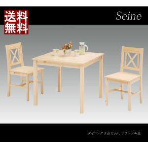 ダイニングテーブルセット 2人用 ダイニングセット3点 カントリー ニトリ IKEA 無印好きに人気|stepone2008