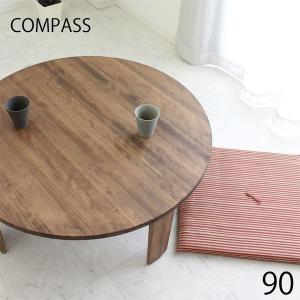 丸型座卓 ちゃぶ台 ローテーブル 90 和風 和 和モダン|stepone2008