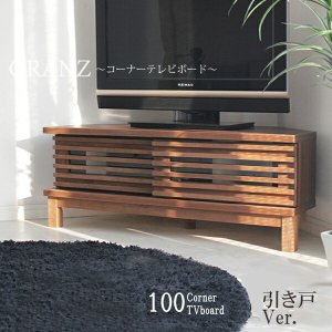 コーナーテレビ台 コーナーテレビボード スライド扉 引き戸 幅100cm 木製 完成品|stepone2008