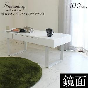 センターテーブル 白 ホワイト 100 鏡面 ローテーブル 高さ40 リビングテーブル 引出付き フルオープンレール付き 光沢 艶有り 綺麗|stepone2008