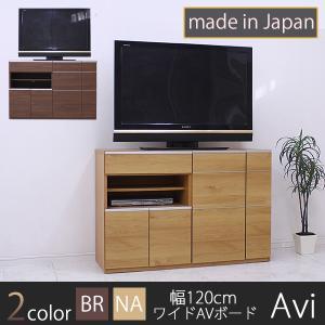 リビング収納 テレビボード テレビ台 AVボード 幅120cm 高さ80cm 引き出し 扉 スライド...