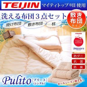 防ダニ・抗菌防臭ウォッシャブル布団 和式3点セット  Pulito-プリート-  (床敷用) stepone2008