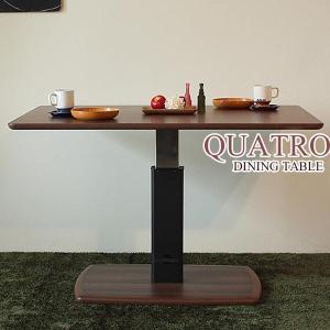 ダイニングテーブル 昇降式テーブル 長方形 北欧 モダン カフェ 幅120|stepone2008