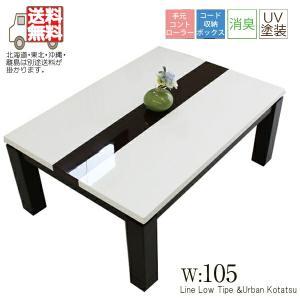 こたつ コタツ こたつテーブル 長方形 105 家具調コタツ 継脚付|stepone2008