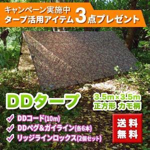 DD タープ 3.5 x 3.5 MC 迷彩 カモ柄 パップテント DDハンモック 3.5mx3.5m 4本のガイライン&ペグ付き 対水圧3000mm|steposwc