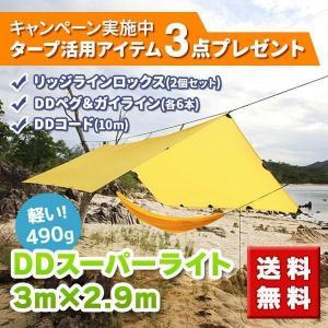 DD タープ SuperLight カラー4色 パップテント Tarp DDハンモック 4本のガイライン&ペグ付き キャンプ 対水圧3000mm|steposwc
