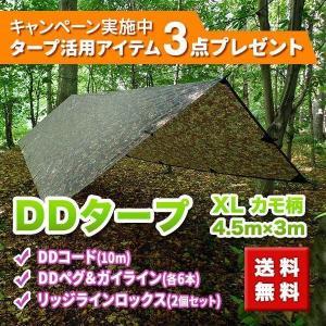 DDタープ Tarp XL MC 迷彩柄 カモ柄 パップテント DDハンモック XL 4.5mx3m 4本のガイライン&ペグ付き|steposwc