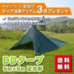 DDタープ 5×5 tarp オリーブグリーンパップテント DDハンモック サイズ 5mx5m 4本のガイライン&ペグ付き 対水圧3000mm|steposwc