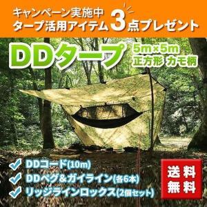 DD タープ 5×5 MC 迷彩柄 カモ柄 tarp パップテント DDハンモック 4本のガイライン&ペグ付き アウトドア キャンプ 対水圧3000mm|steposwc