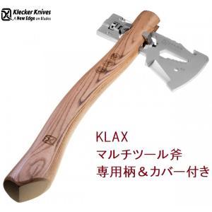 KLAX 10in1マルチツール 斧 専用柄・カバー付き アウトドア キャンプ 災害・防災などの非常時に役立つ10機能搭載マルチシステムツール斧|steposwc
